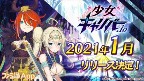 【事前登録】最大12人でのオンライン対戦が熱い! アクションRPG『少女キャリバー.io』2021年1月リリース予定