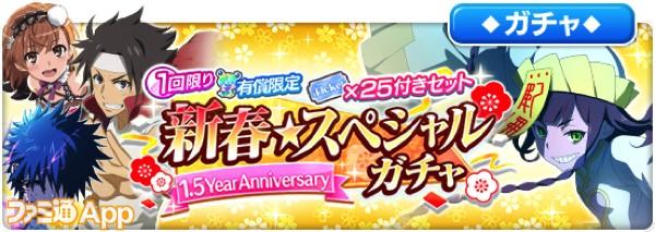 1回限り有償限定1.5Year Anniversary 新春☆スペシャルガチャ