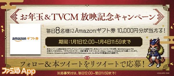 3_OTSP_TVCM記念CPバナー
