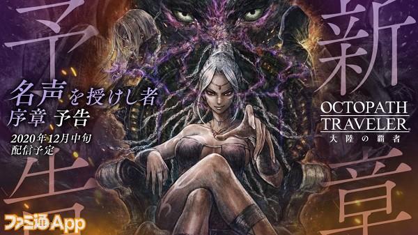 01.オクトラ大陸の覇者_名声を授けし者予告PV先出し公開