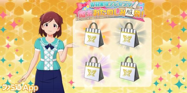 3_美咲服袋