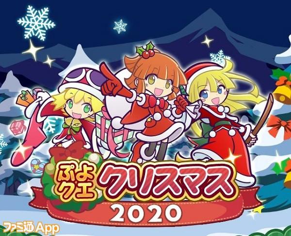 01_バナー_「ぷよクエクリスマス2020」