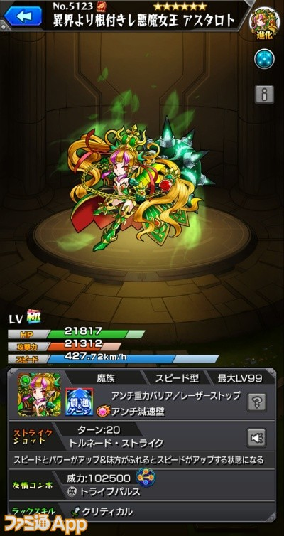 5アスタロト(木:秘海)