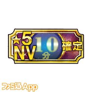 ★5NV確定召喚パス[1]