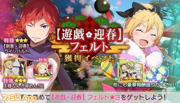 06_【遊戯・迎春】フェルト 獲得イベント