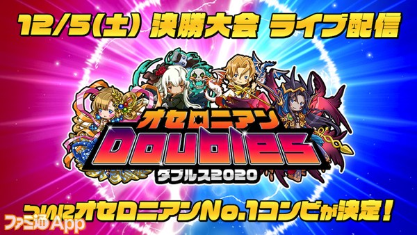 doubles_banner