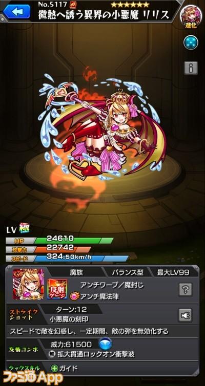2リリス(火:秘海)