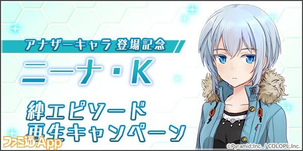 04_絆キャンペーン