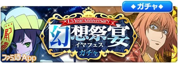 1.5Year Anniversary 幻想祭宴ガチャ