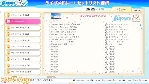 13_スクフェスACHM_setlist