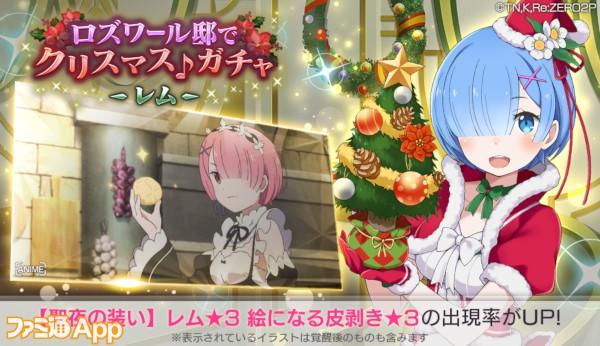 01_「ロズワール邸でクリスマス♪ガチャ~レム~」