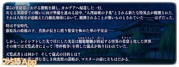 fgo1204_04