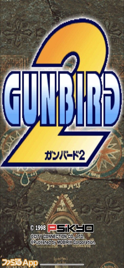 gunbirdii01