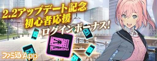 login_bonus_138_ja