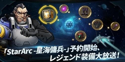 【事前登録】腕利きのレンジャーとして星の海を冒険しよう!Lightning GamesのローグライクRPG『Star Arc -星海傭兵-』