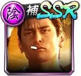 0490214_[SSR・ボスの休日]峯 義孝(水着)_icon(jpg)