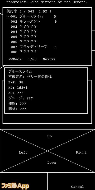 20210107_3DダンジョンRPG (17)