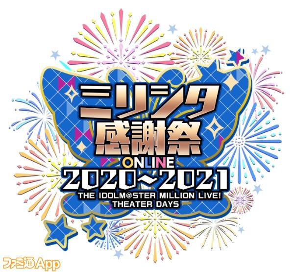 ミリシタ感謝祭2020~2021ONLINEロゴ