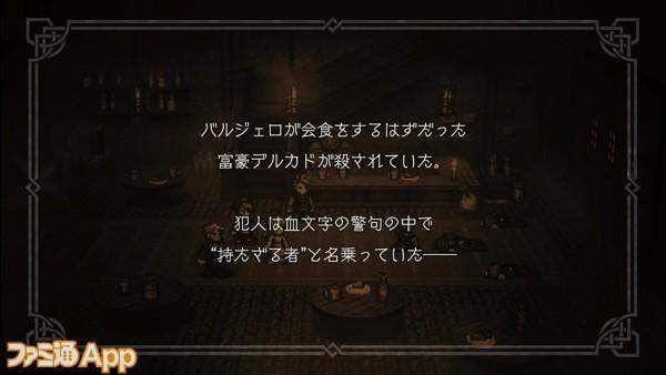 2_OTSP_富授1章_ストーリー