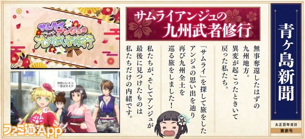 青ヶ島新聞3
