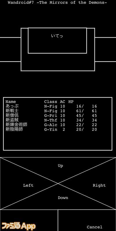 20210107_3DダンジョンRPG (12)