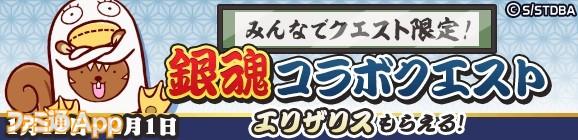 44_銀魂コラボクエスト