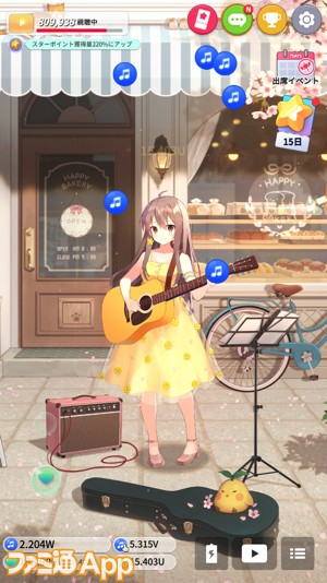 ギター少女2