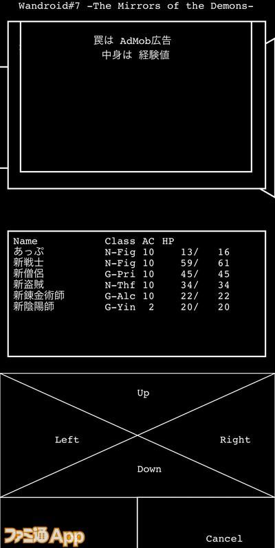 20210107_3DダンジョンRPG (21)