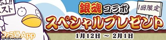 34_バナー_銀魂コラボスペシャルプレゼント