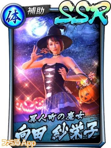 [SSR異人町の魔女]向田 紗栄子(仮装)_card