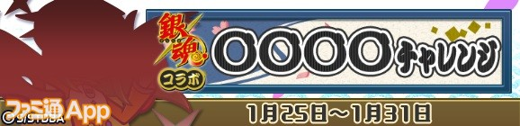 43_〇〇〇〇チャレンジ