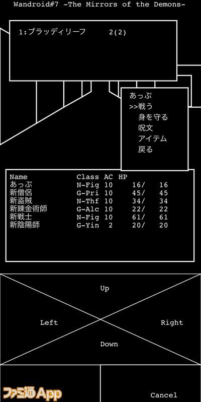 20210107_3DダンジョンRPG (13)