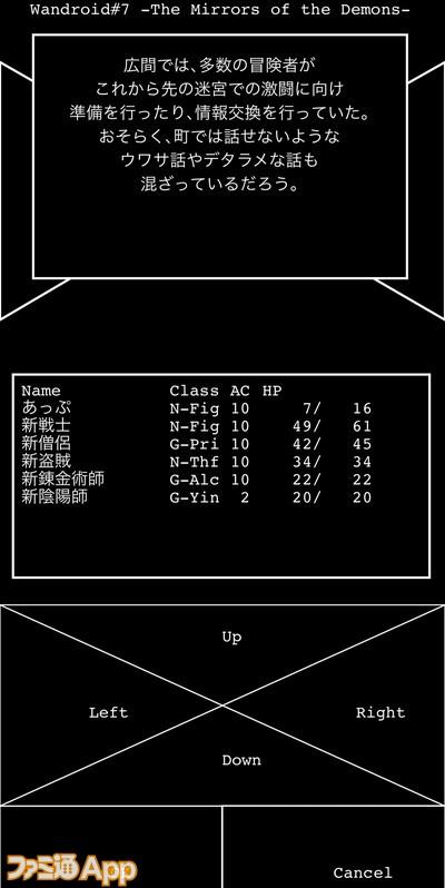 20210107_3DダンジョンRPG (15)