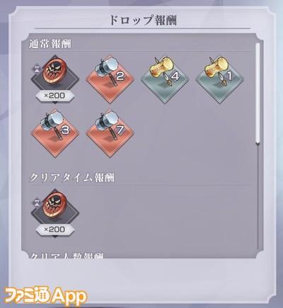 総力戦リザルト画面1_result