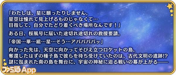 2.宙の乙女と星の海_プロローグ