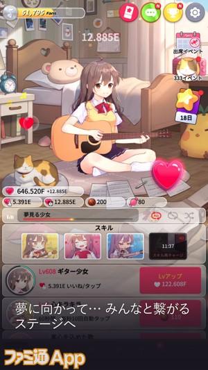 ギター少女1