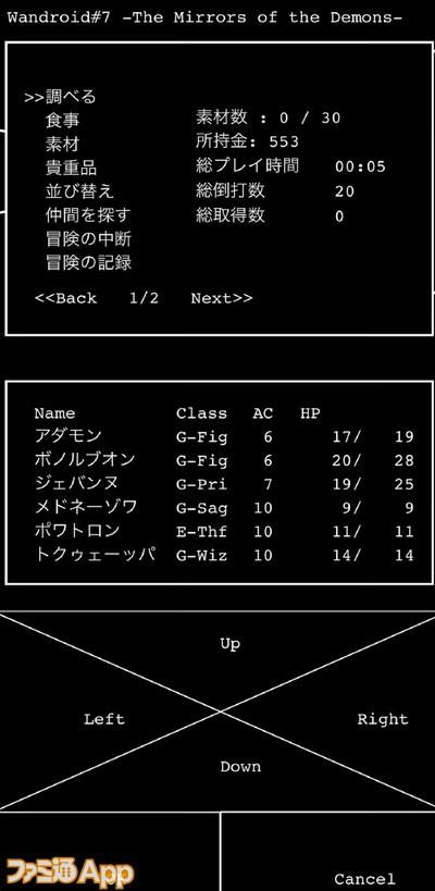 20210107_3DダンジョンRPG (24)