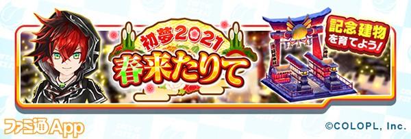09_イベント初夢2021 春来たりて