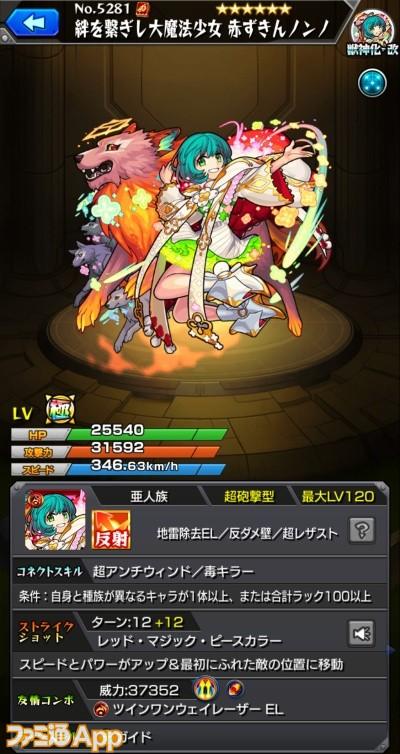 ノンノ(獣神化・改)