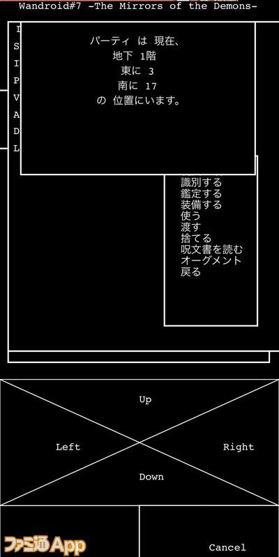 20210107_3DダンジョンRPG (20)