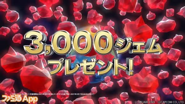 17_3000ジェムプレゼント_fin