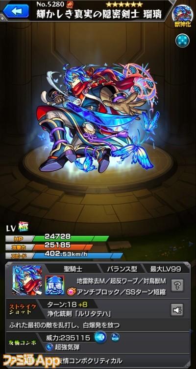 瑠璃(獣神化)