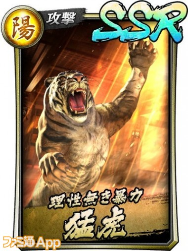 猛虎_card