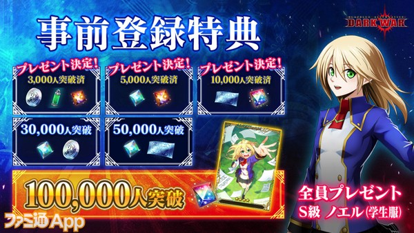 BBDW_rewards