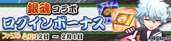 49_銀魂コラボログインボーナス