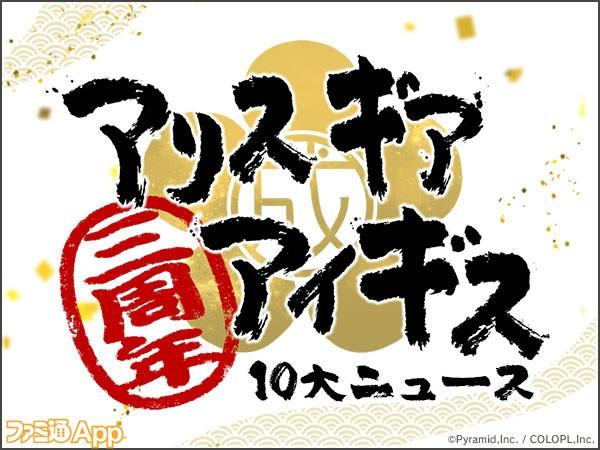06_10大ニューストップ