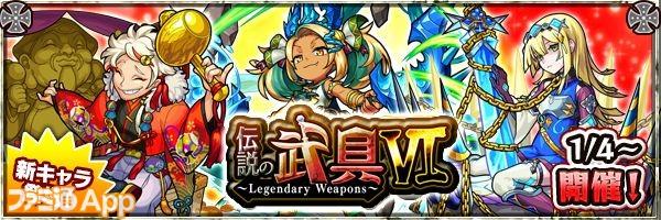 伝説の武具VI