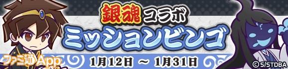 48_銀魂コラボミッションビンゴ