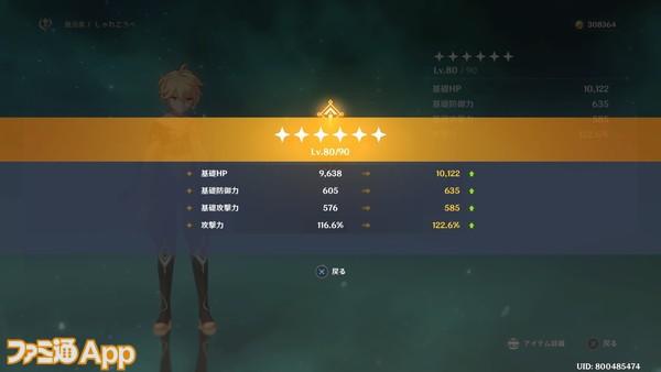 原神_20210108040110