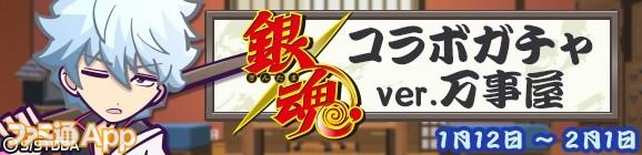 06_バナー_銀魂 コラボガチャver.万事屋